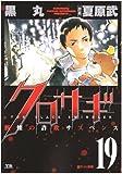 クロサギ (19) (ヤングサンデーコミックス)