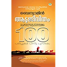 Aatujeevitham  (Malayalam)