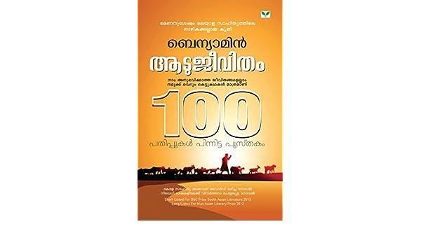 Aatujeevitham (Malayalam) eBook: Benyamin: Amazon.es: Tienda Kindle