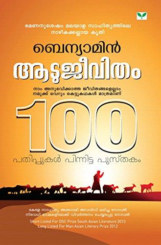 Khasakkinte Ithihasam Ebook