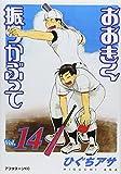 Ookiku Furikabutte Vol.14