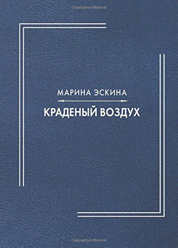 Kradenyi Vozdukh (The Stolen Air) (Russian Edition) by M-Graphics