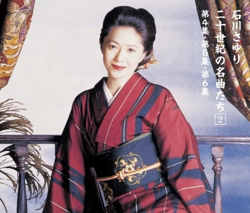 石川さゆり / 二十世紀の名曲たち2 第4集・第5集・第6集