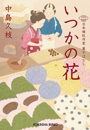 いつかの花: 日本橋牡丹堂 菓子ばなし (光文社時代小説文庫)