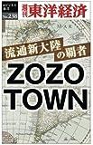 新流通大陸 ZOZOTOWN―週刊東洋経済eビジネス新書No.238