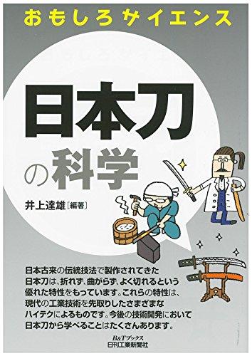 日本刀の科学 (おもしろサイエンス)