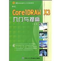 中文CorelDRAW X3入門與提高