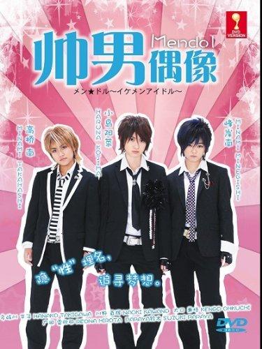 Mendol / Ikemen Idol / Good-looking Idol (Japanese TV Series, English Sub, All Zone DVDs, Complete Series Episode 1-12) by Kojima Haruna