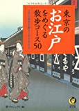 東京のお江戸をめぐる散歩コース50―江戸の歴史が蘇る上手な歩き方 (KAWADE夢文庫)