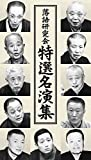 落語研究会 特選名演集 [DVD]