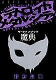 Artbook Japan Detroit Metal City - The Fan Book Maten #