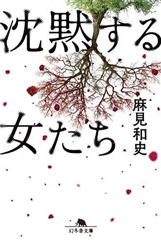 沈黙する女たち (幻冬舎文庫)