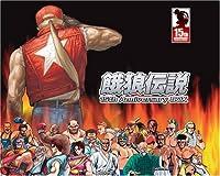 餓狼伝説 15th Anniversary BOX(DVD付)の商品画像