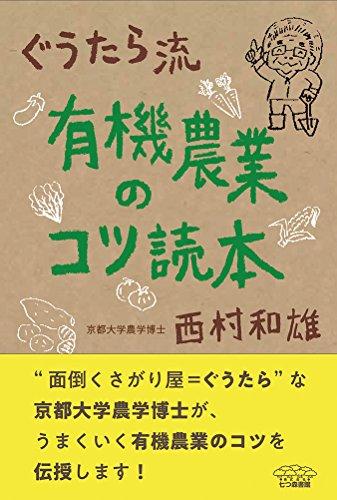 ぐうたら流 有機農業のコツ読本