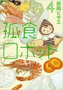[岩岡ヒサエ] 孤食ロボット 第01-04巻