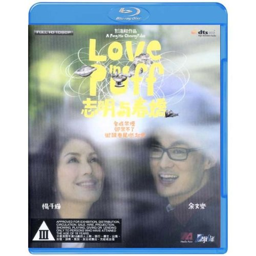 LOVE IN A PUFF - HK movie Blu Ray (Region A) Miriam Yeung, Shawn Yue, directed by Pang Ho Cheung (English subtitled)
