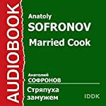 Married Cook [Russian Edition] | Anatoly Sofronov