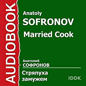 Married Cook [Russian Edition] Audiobook