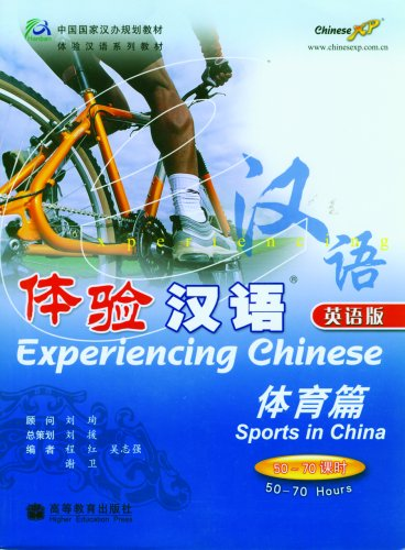 Experiencing Chinese: Sports in China (English and Chinese Edition)