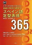 MP3付 会話と作文に役立つスペイン語定型表現365
