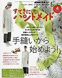 NHKすてきにハンドメイド 2019年 04 月号 [雑誌]