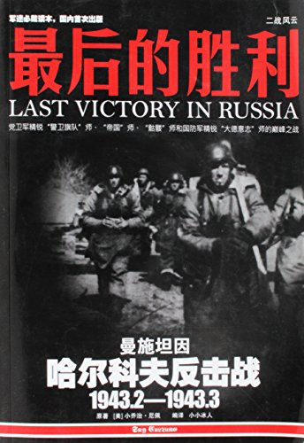 1943 Feb-1943 Mar--Ultimate Victory--Manstein Kharkov Strike Back--One CD + Hand-Painted Manual (Chinese Edition)