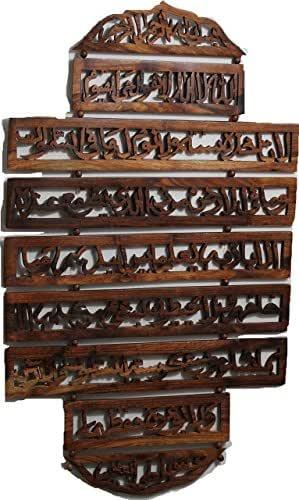 Amazon.com: ISLAMIC GIFT Art Ayat ul Kursi Verse of the