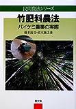 竹肥料農法―バイケミ農業の実際 (民間農法シリーズ)