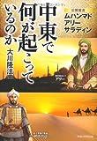 中東で何が起こっているのか―公開霊言ムハンマド/アリー/サラディン (OR books)