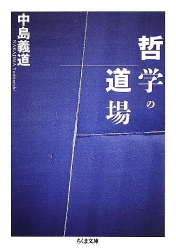 哲学の道場 (ちくま文庫)