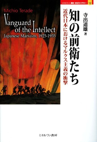 知の前衛たち―近代日本におけるマルクス主義の衝撃 (MINERVA歴史・文化ライブラリー)