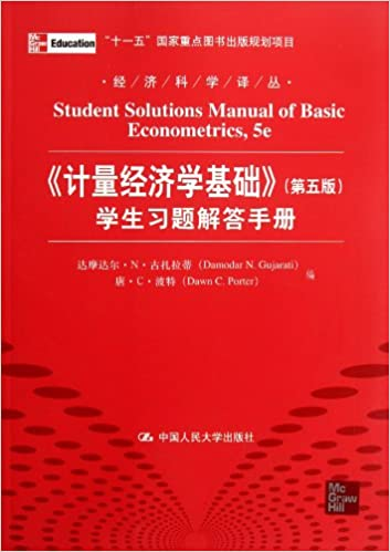 Student solutions manual of basic econometricsfifth edition student solutions manual of basic econometricsfifth edition chinese edition damodar n gujarati 9787300150918 amazon books fandeluxe Gallery