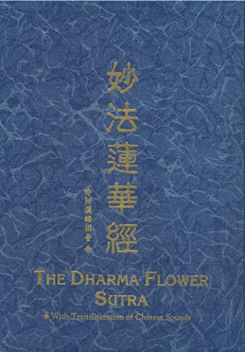 Miao Hua Lian Hua Jing (Dharma Flower Sutra) with Transliteration of Chinese Sounds (Chinese Edition)