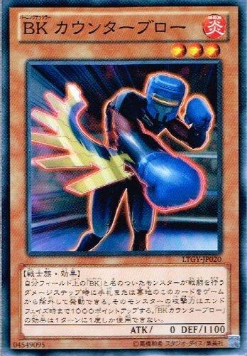 Cartas de Yu-Gi-Oh] contador de golpe BK normal
