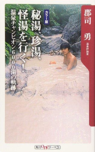 秘湯、珍湯、怪湯を行く!―温泉チャンピオン6000湯の軌跡 (角川oneテーマ21)
