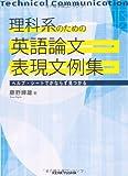 理科系のための 英語論文表現文例集