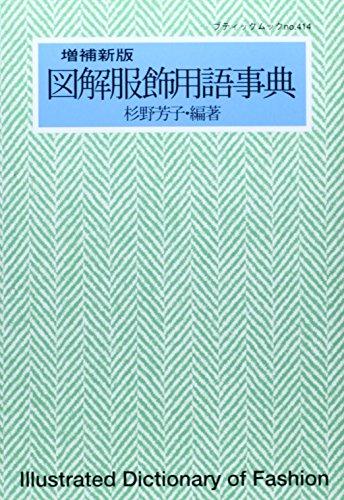 図解服飾用語事典 (ブティックムック (414))