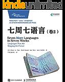 七周七语言(卷2)(异步图书)