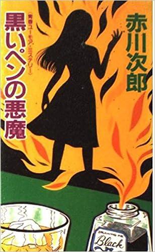 黒いペンの悪魔 (G BOOKS) | 赤...
