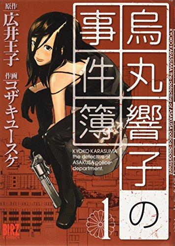烏丸響子の事件簿 1 (バーズコミックス)