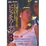 ピンクのカーテン 3 NYK-221 [DVD]
