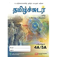 Tamil Language Workbook 4A/5A for Secondary Schools (TLSS) (Tamil Sudar) (Express/Normal Academic)