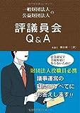 一般財団法人公益財団法人の評議員会Q&A
