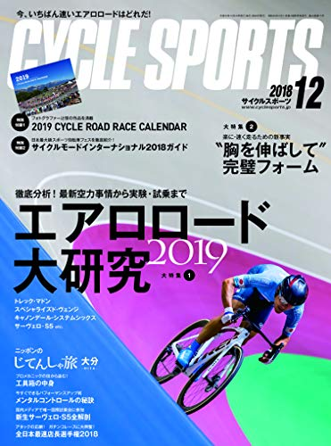 CYCLE SPORTS 2018年12月号 最新号 表紙画像