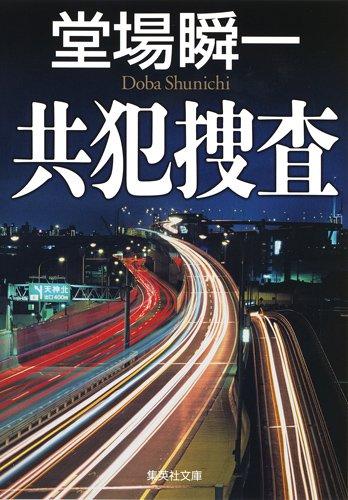 共犯捜査 (集英社文庫)