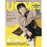 UOMO ウオモ 2019年3月号 ポーター カラビナ付きジッパーポーチセット