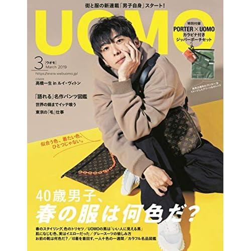 UOMO 2019年3月号 表紙画像