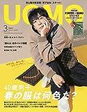 UOMO(ウオモ) 2019年 03 月号 [雑誌]