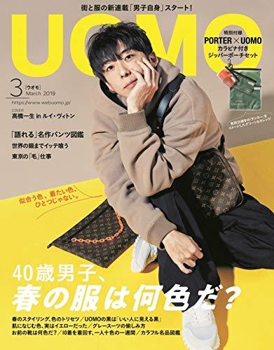 UOMO 2019年3月号 画像 A