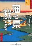 藩と県 日本各地の意外なつながり